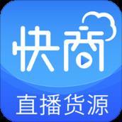 快商云app(直播货源)