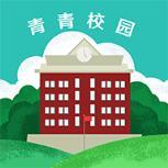 青青校园app