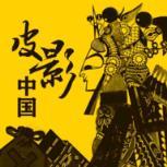 皮影中国app