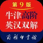 牛津高阶英汉双解词典app