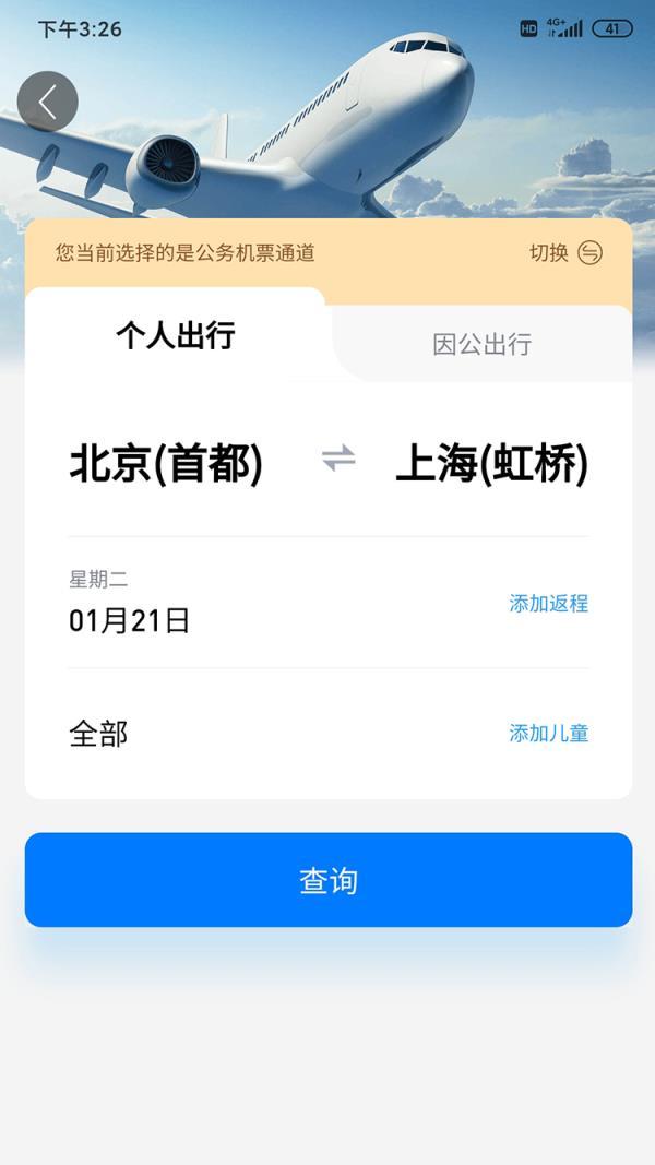 飞荣航服app