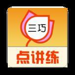 三巧英语点讲练app