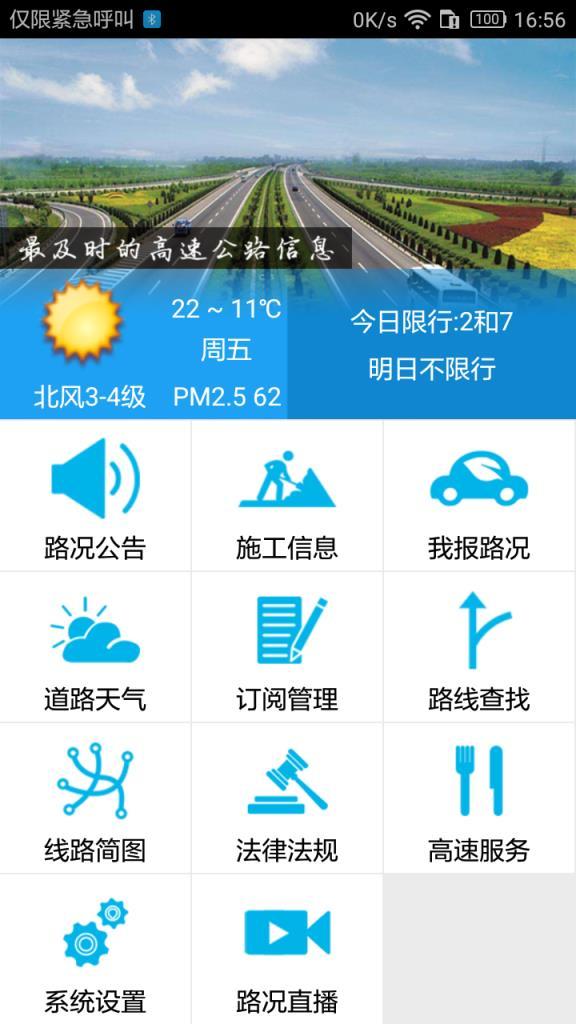 天津高速通手机