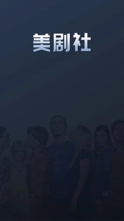 美劇社TV
