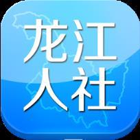 龙江人社app人脸识别认证版