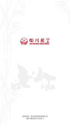 四川航空app手机