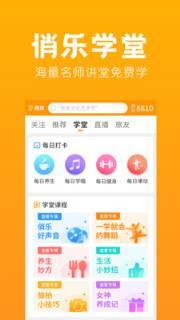 俏乐一族(老年交友)手机