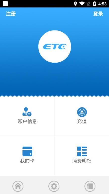山西ETC手机