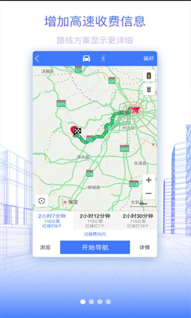 北斗地图导航手机