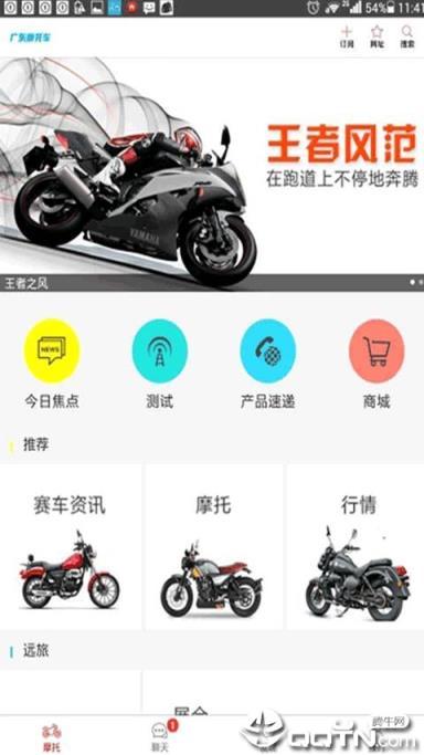 广东摩托车手机