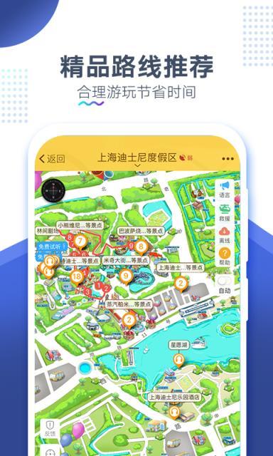 上海迪士尼旅遊App