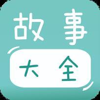宝宝故事大全App下载