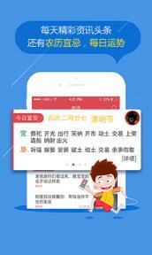 免费八字算命app