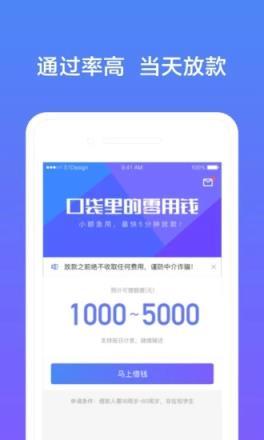 51零用钱app下载安装
