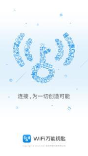 手机版万能钥匙wifi免费2020下载