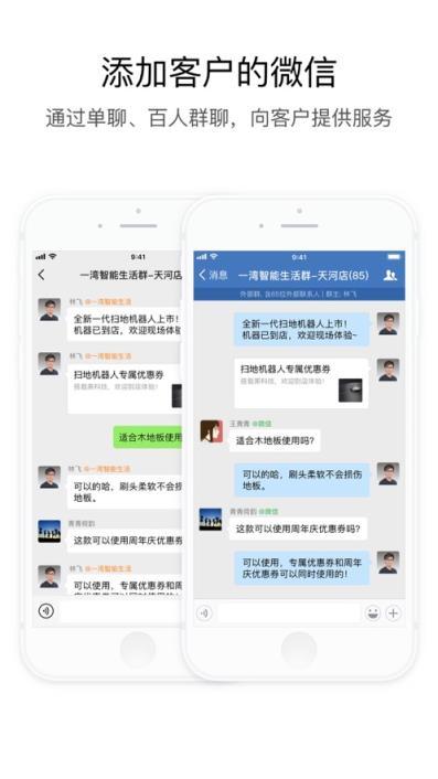 手机版企业微信