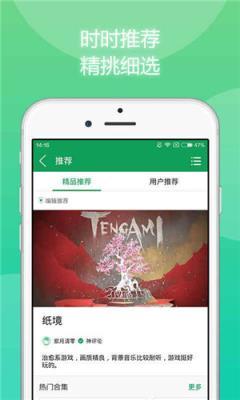 手机版7233游戏盒破解版app