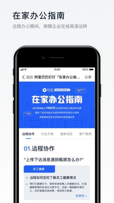 手机版钉钉app