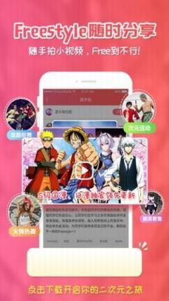 手机版樱花动漫app安卓版下载