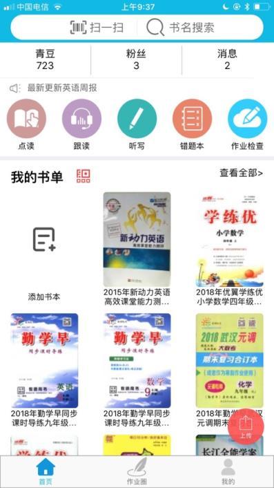 手机版作业精灵app
