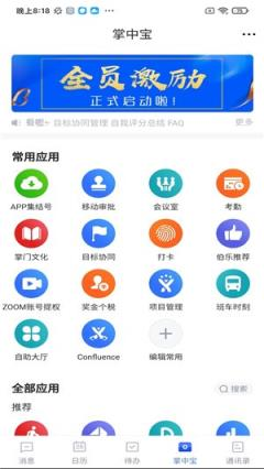 手机版禅聊2020最新版