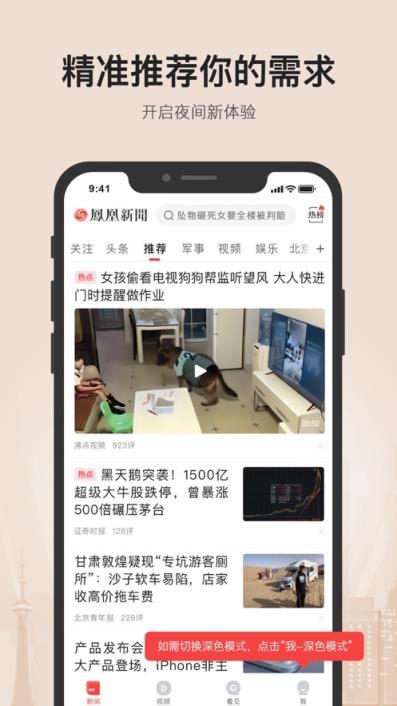 凤凰新闻ios