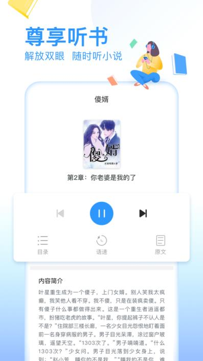 手机版疯读小说app