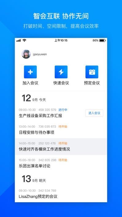 手机版腾讯会议app