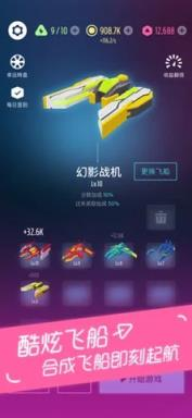 电音飞船苹果IOS版