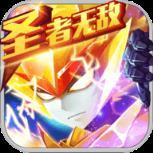 赛尔号超级英雄苹果IOS版