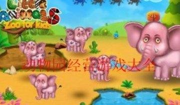 动物园经营游戏