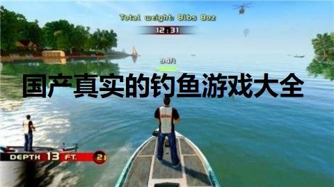 国产真实的钓鱼游戏