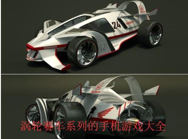 涡轮赛车系列的手机游戏