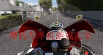 摩托车单机游戏