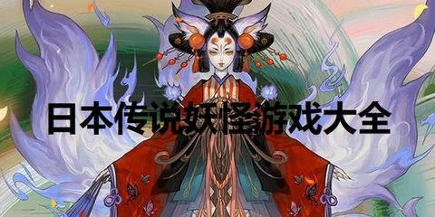 日本传说妖怪游戏