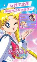 美少女战士电脑版