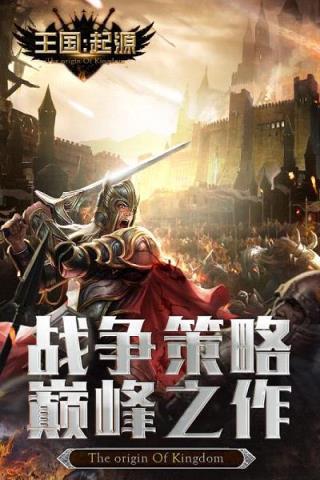 王国起源手游官方版