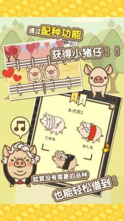 旺旺养猪场红包版