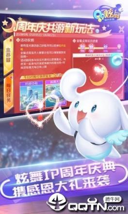 QQ炫舞互通版