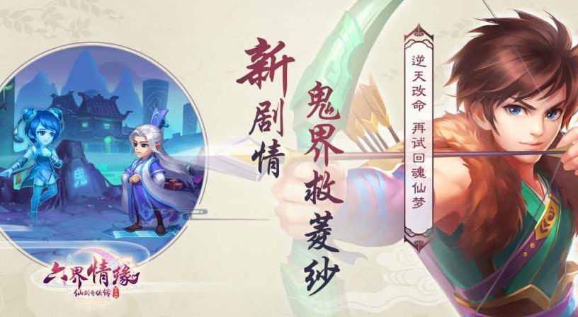 仙剑奇侠传六界情缘九游版
