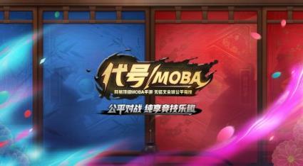 阴阳师moba内测版手机游戏