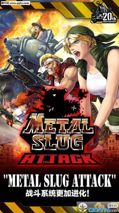 合金弹头进攻METAL SLUG ATTACK