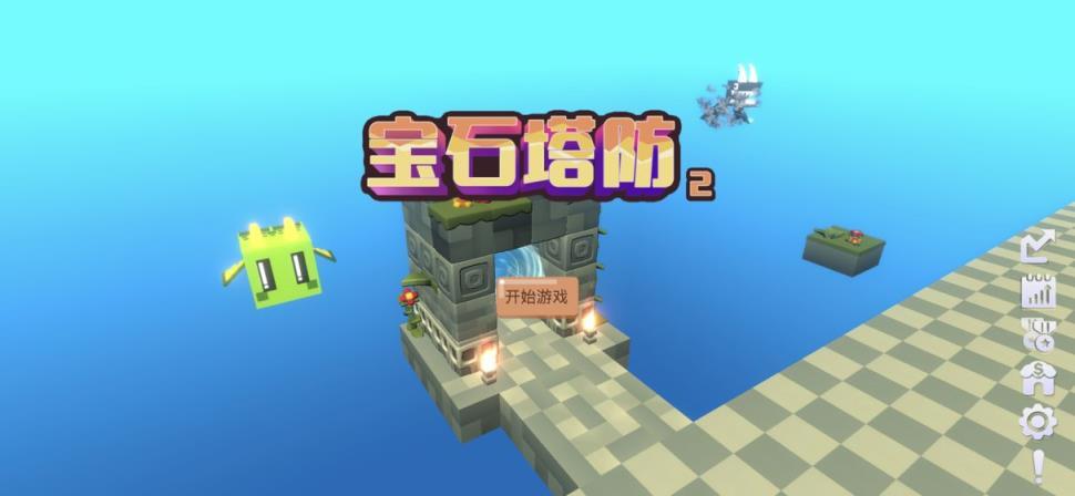 宝石塔防2手机游戏