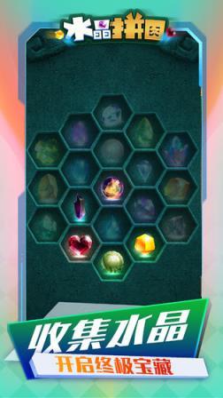 水晶拼图手机游戏