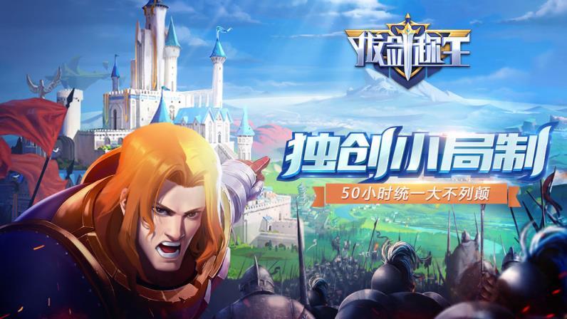 拔剑称王手机游戏
