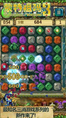 蒙特祖玛3手机游戏