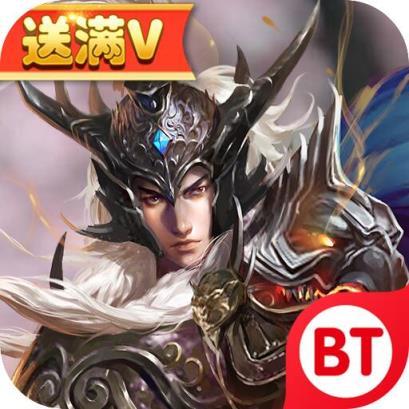 青龙三国志BT版