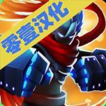 龙影勇士最新版