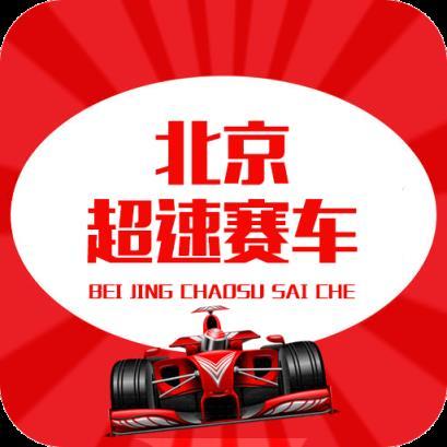 北京超速赛车