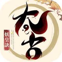 太古妖皇诀九游版